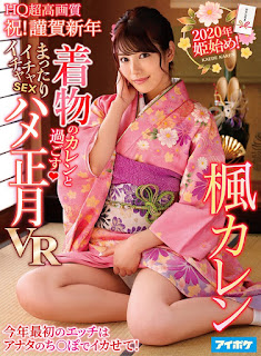 IPVR-055 【VR】 Princess 2020! Spend It With Karen In A Kimono Or Flirting SEX Saddle New Year VR The First Etch Of The Year Is Anata After You