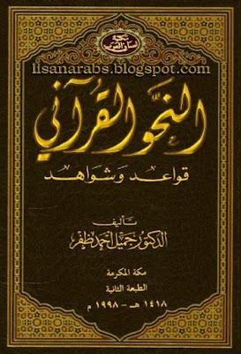 النحو القرآني قواعد و شواهد - الدكتور جميل أحمد ظفر