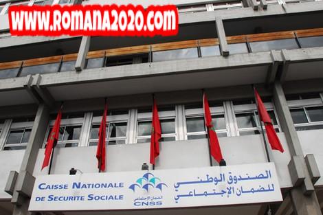 أخبار المغرب الضمان الاجتماعي cnss يصرف تعويضات فيروس كورونا corona virus قبل 6 أبريل المقبل