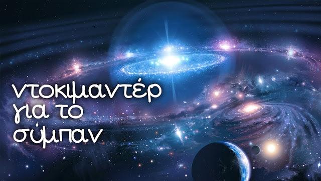 Ντοκιμαντέρ για το Διάστημα και το Σύμπαν
