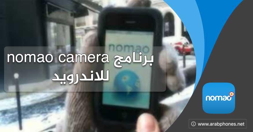 تحميل برنامج nomao camera للاندرويد