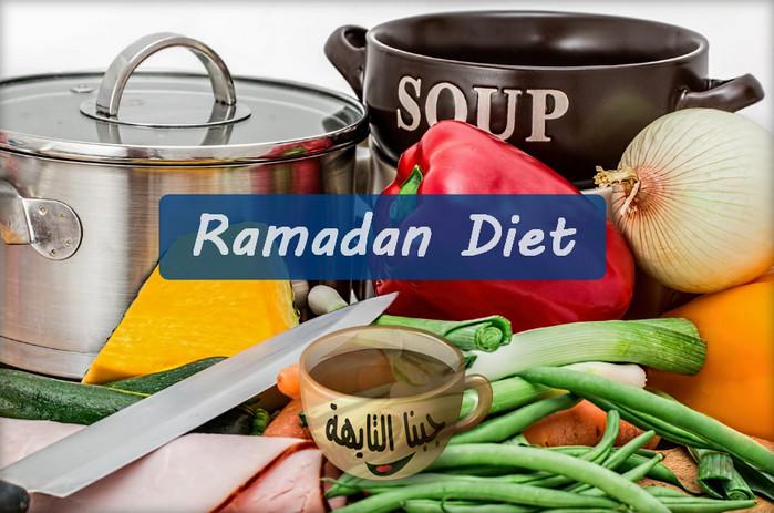 رجيم رمضان كيف تنحف كل يوم كيلو بدون حرمان وبطريقة صحية
