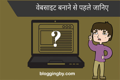 Website Blog Bananese Pehle Janiye Hindi Me