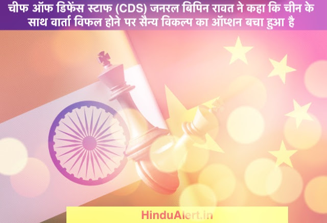 Statement by Chief of Defence Staff (CDS) General Bipin Rawat