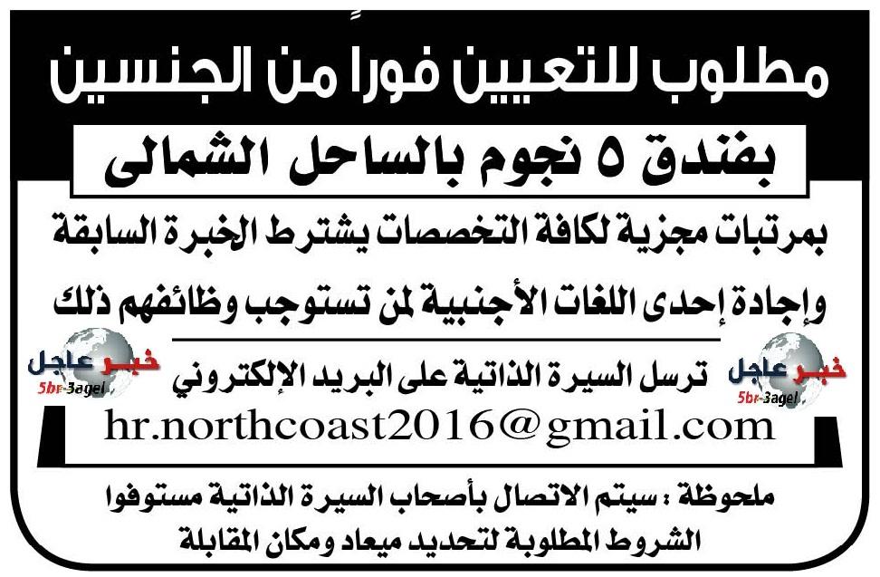 للتعيين فوراً - ذكور واناث لفندق 5 نجوم بالساحل الشمال بجريدة الاهرام 10 مارس 2016