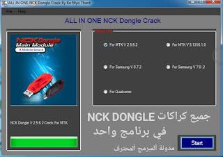 تحميل جميع اصدارات كراك NCK DONGIE في برنامج واحد