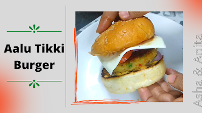 Aloo Tikki Burger Recipe || आलू टिक्की बर्गर बनेगा घर पर  ||  बिलकुल बाजार जैसा || Asha And Anita