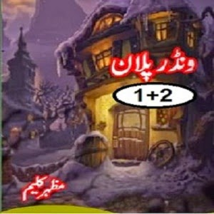 Wonder plan by mazhar kaleem ma
