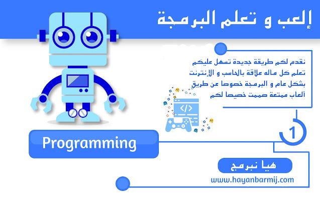 اقسام لغات البرمجة (لعبة تعليمية) haya nbarmij