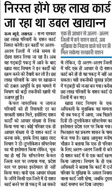 Up Ration Card New List 2020 Apl Bpl Hindi Find À¤° À¤¶à¤¨ À¤• À¤° À¤¡ À¤¸ À¤š