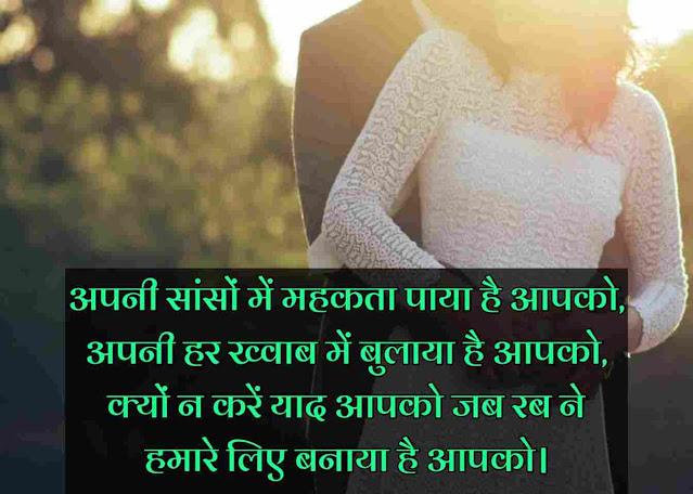 love sms in hindi for girlfriend premika ke liye sms