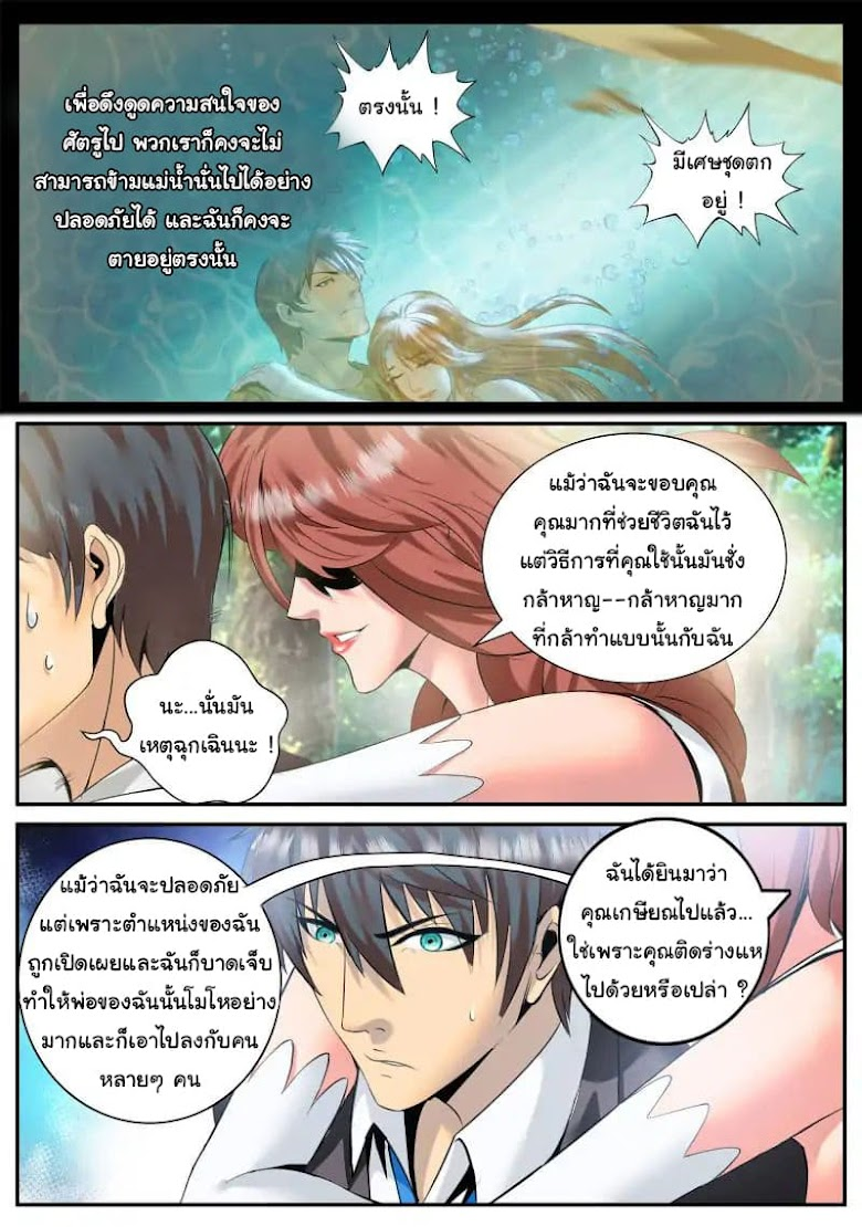 The Superb Captain in the City - หน้า 7