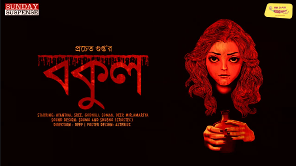 Bakul - Pracheta Gupta - Sunday Suspense - Free Download