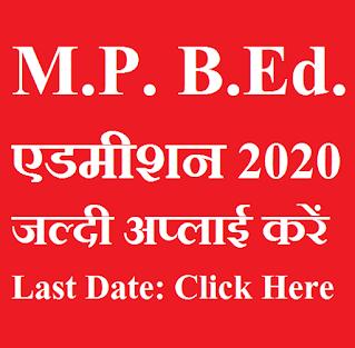 एमपी बी एड एडमीशन 2020