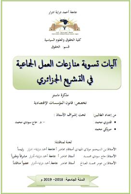 مذكرة ماستر: آليات تسوية منازعات العمل الجماعية في التشريع الجزائري PDF