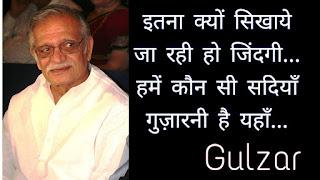 Gulzar Status in Hindi 2022
