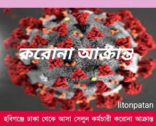হবিগঞ্জে ঢাকা থেকে আসা সেলুন কর্মচারী করোনা আক্রান্ত