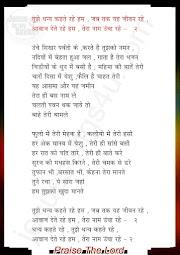 Tujhe Dhanye Kehte Rahein Hum Jesus Hindi Song's Lyrics // तुझे धन्य कहते रहे हम , जब तक यह जीवन रहे जीसस सॉन्ग