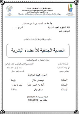 مذكرة ماستر: الحماية الجنائية للأعضاء البشرية PDF