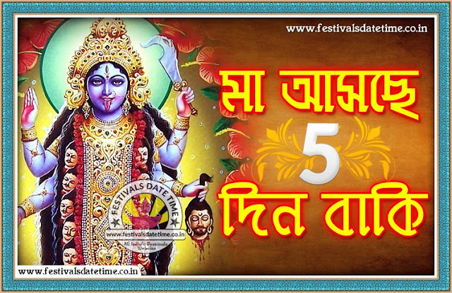 Kali Puja Asche 5 Din Baki, 5 Day Left of Kali Puja