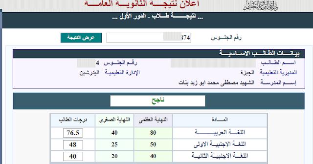 الان نتيجة الثانوية العامة 2019 من موقع اليوم السابع ..بالأسم ورقم الجلوس