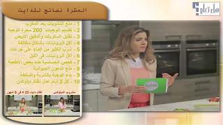 وصفة سالي فؤاد للتخسيس