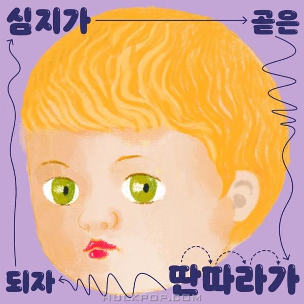 Bae Hee Gwan Band – Ddan Ddara – Single