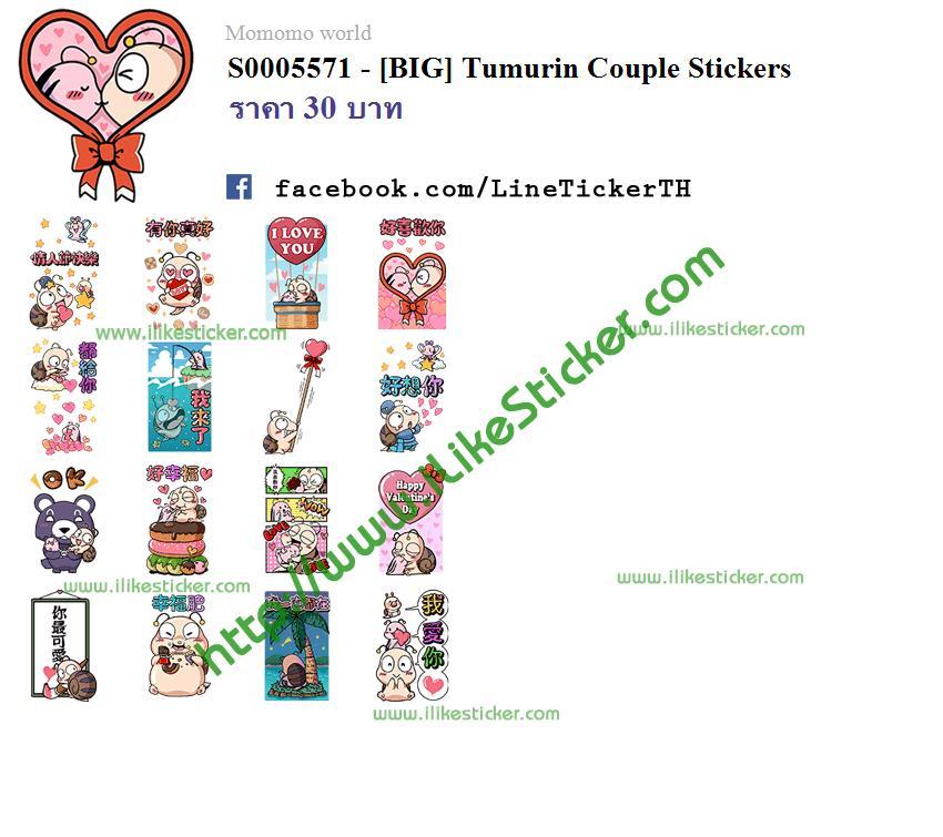 [BIG] Tumurin Couple Stickers