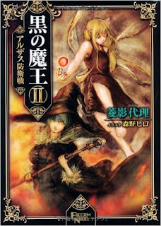 Download Novel Kuro no Maou