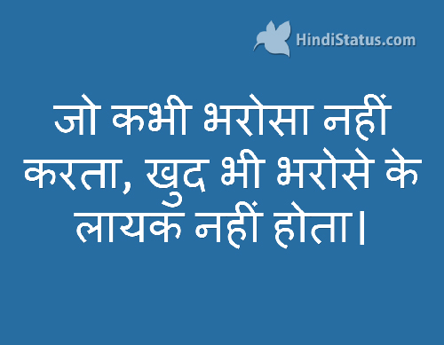 Who Ever Does Not Trust - HindiStatus