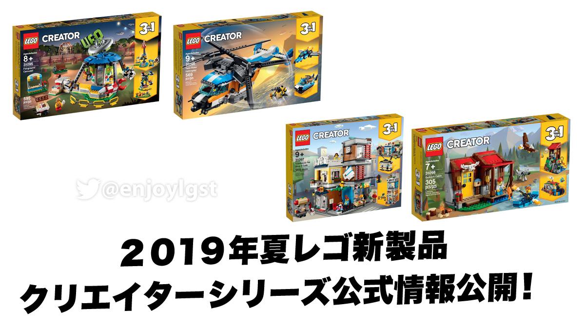 レゴクリエイター2019年夏の新製品6月7日一斉発売!メリーゴーランド、ヘリコプター、ペットハウス、山小屋など(2019)