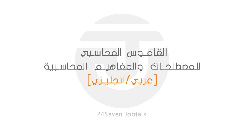 القاموس المحاسبي [انجليزي/عربي] قاموس لأهم المصطلحات والمفاهيم المحاسبية