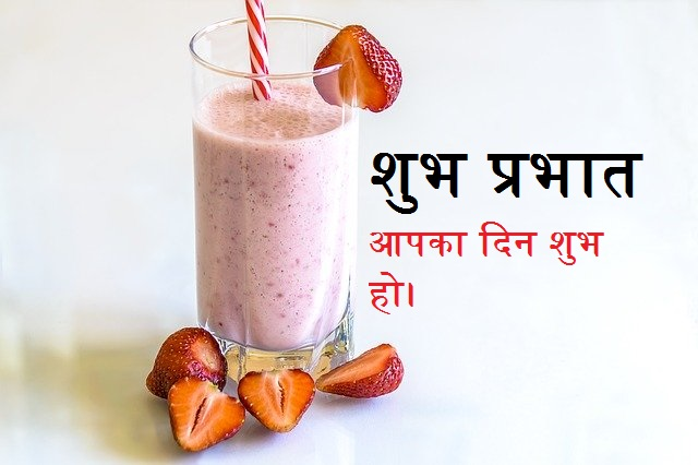 Good Morning message in hindi with Fruit image
