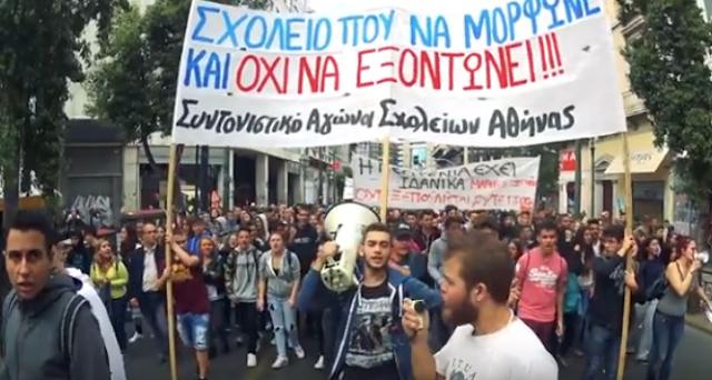 Κάλεσμα της Συντονιστικής Επιτροπής Μαθητών Αθήνας