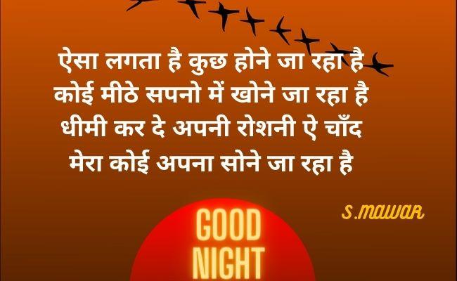 Good Night Hindi Shayari wallpaper  |  Good Night Hindi Quote Download