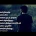Tamil Kavithai | Life Kavithai | Kavithaigal