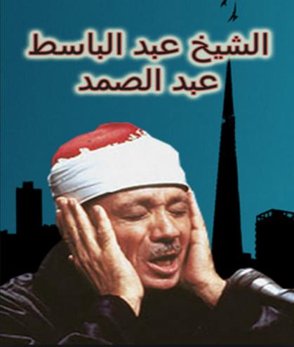 القرآن الكريم الشيخ عبد الباسط عبد الصمد مجود بصيغة Mp3