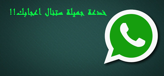هكذا يمكنك تحويل WhatsApp إلى مكان لتخزين ملفاتك و ملاحظاتك بخدعة رائعة ستنال إعجابك !