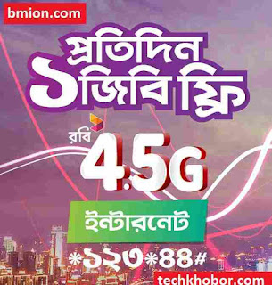 Robi-4.5G-Internet-Experience-Daily-1GB-Free-4-Days-Total-4GB