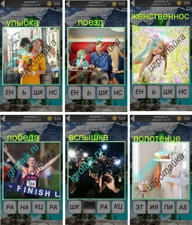улыбка женщины, победа на финише ответы на 600 забавных картинок 7 уровень