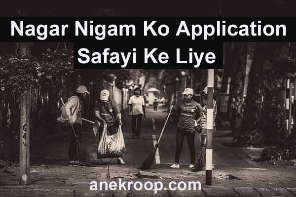 nagar nigam ko application safayi ke liye