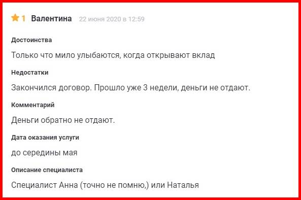 pkdobrobud.ru отзывы о сайте