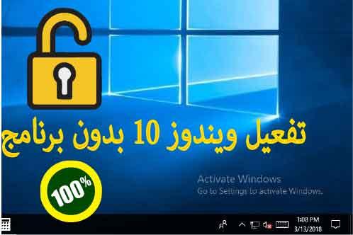 تفعيل ويندوز 10 بدون أي برنامج
