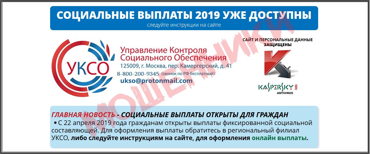 [Лохотрон] uslugi-ru.site – Отзывы? Управление Контроля Социального Обеспечения - ОКСО