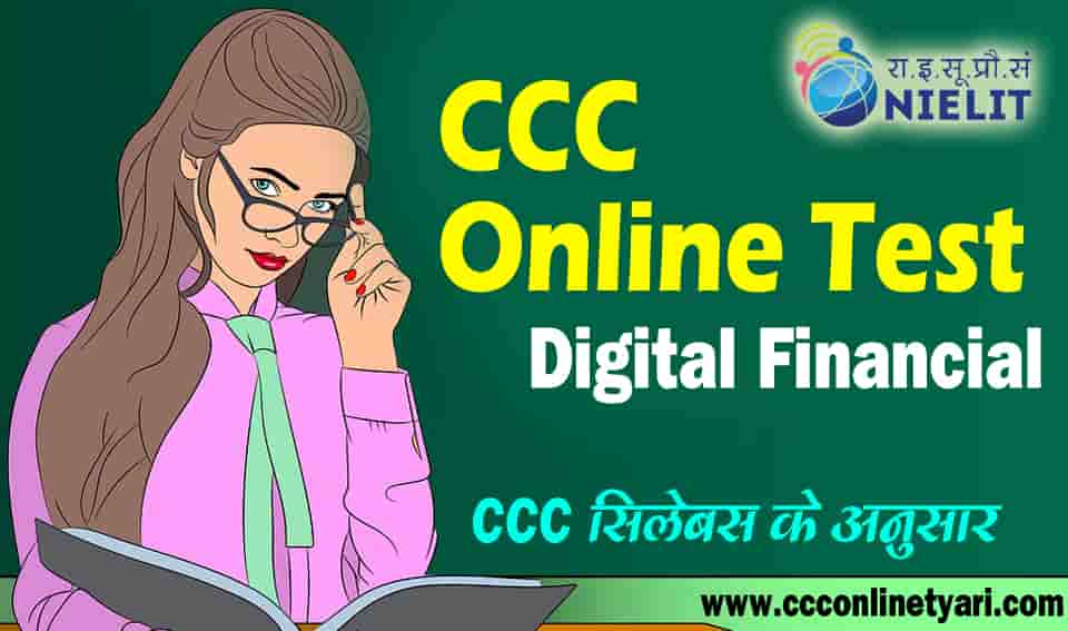 Online Test for CCC Exam Digital Financial in Hindi, CCC Online Test Digital Financial Part 1, Online Test for CCC Exam Digital Financial, CCC Test in Hindi Digital Financial, Digital Financial Introduction, Digital Financial CCC Test in Hindi