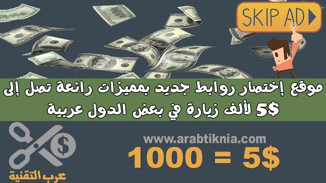 موقع إختصار روابط جديد بمميزات رائعة تصل إلى 5$ لألف زيارة في بعض الدول عربية