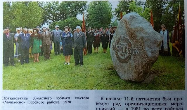"""Празднование 30-летнего юбилея колхоза """"Лачплесис"""" Огрского района. 1978 го"""