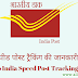 Speed Post कैसे Track करें...? Speed Post Tracking Enquiry In Hindi