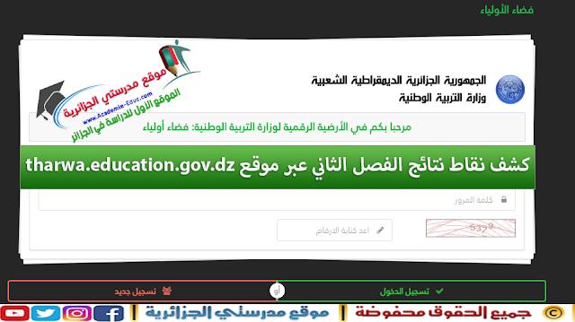 كشف نقاط نتائج الفصل الثاني 2020 عبر موقع tharwa.education.gov.dz