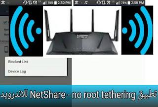 تحميل تطبيق  NetShare للاندرويد مجانا باخر أصداربرابط مباشر، تنزيل تطبيق بث ومشاركة الإنترنت ، او الوايفاي ، او الوايرلس، تطبيق Net Share نيت شير apk بدون روت، تطبيق Net Share لبث النت